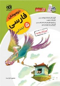 کتاب فارسی پنجم دبستان تیزهوشان کرک و دیل