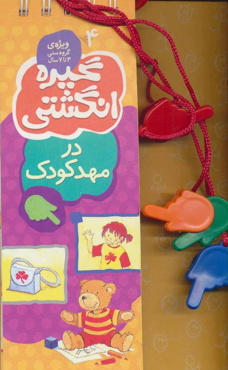 کتاب در مهد کودک