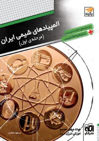 کتاب المپیادهای شیمی ایران (مرحلهٔ اول)