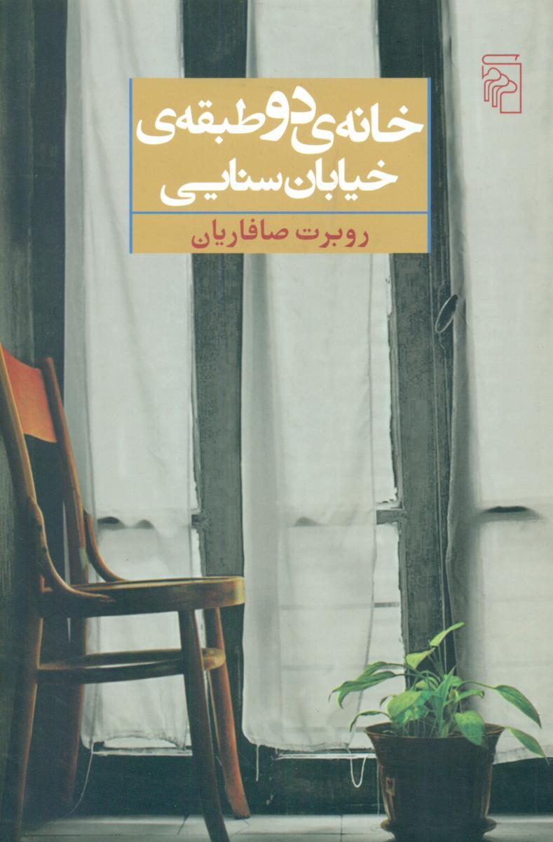 کتاب خانهٔ دو طبقهٔ خیابان سنایی