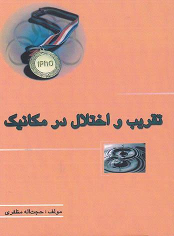 کتاب تقریب و اختلال در مکانیک