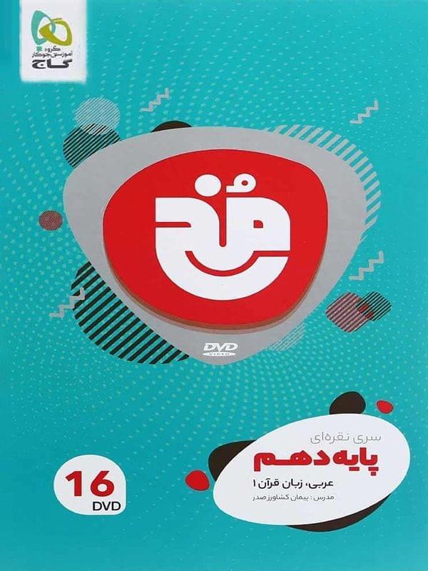 کتاب مخ عربی دهم