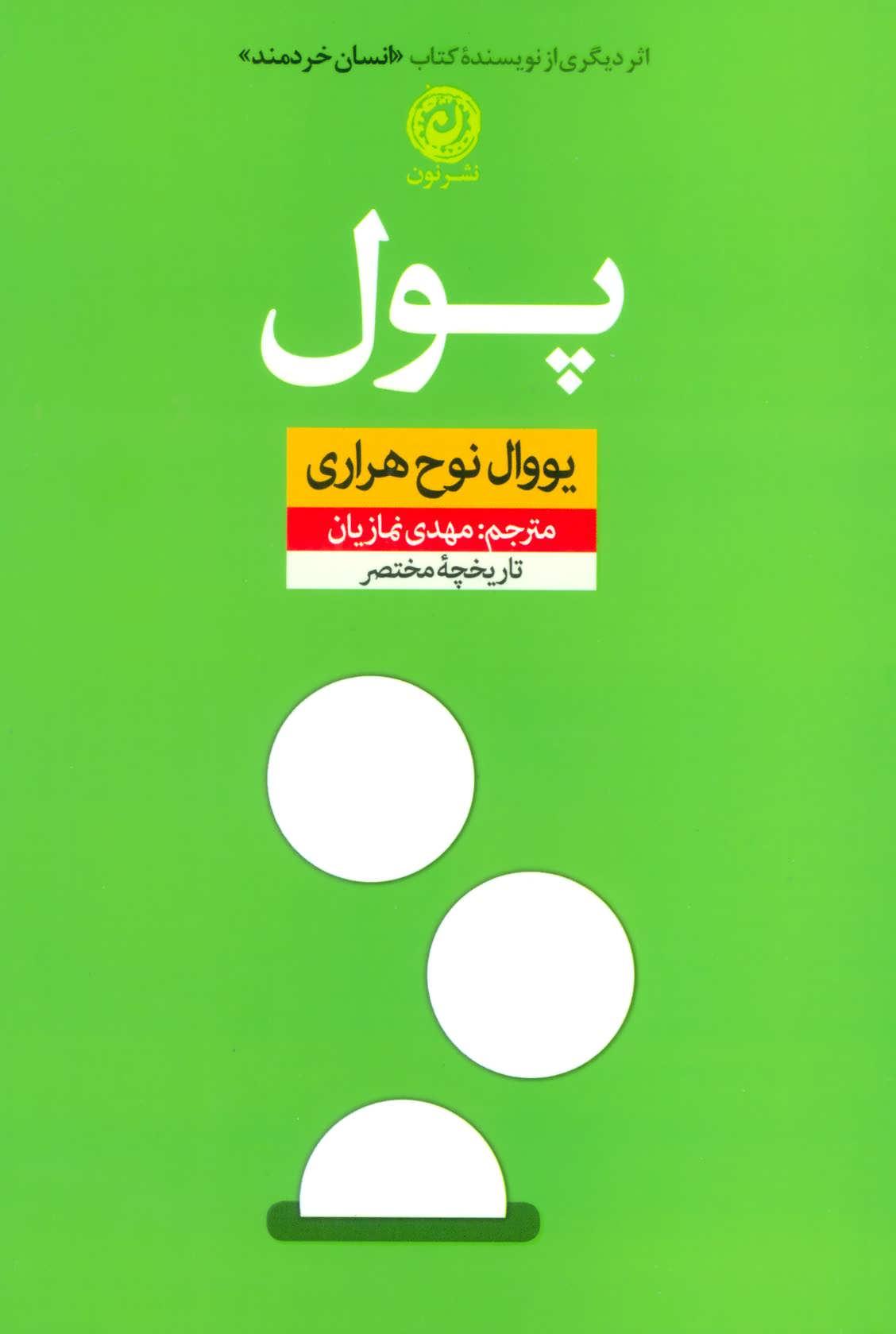 کتاب پول