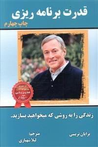 کتاب قدرت برنامهریزی