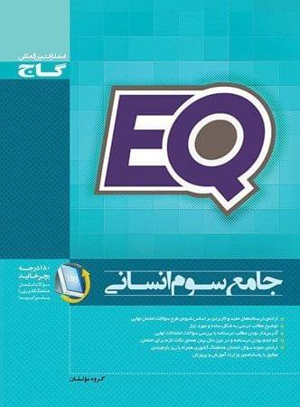 کتاب پرسمان جامع سال سوم رشته انسانی EQ