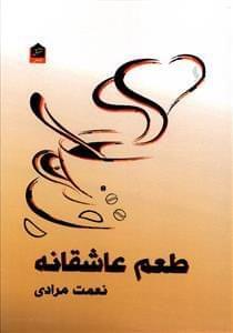 کتاب طعم عاشقانه
