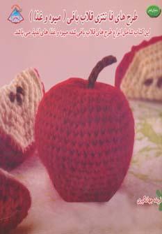 کتاب دنیای هنر قلاببافی با طرح میوه و غذا