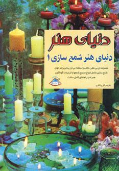 کتاب دنیای هنر شمعسازی ۱