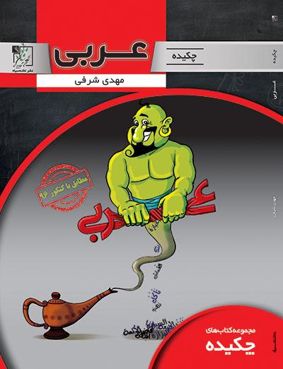 کتاب چکیده عربی