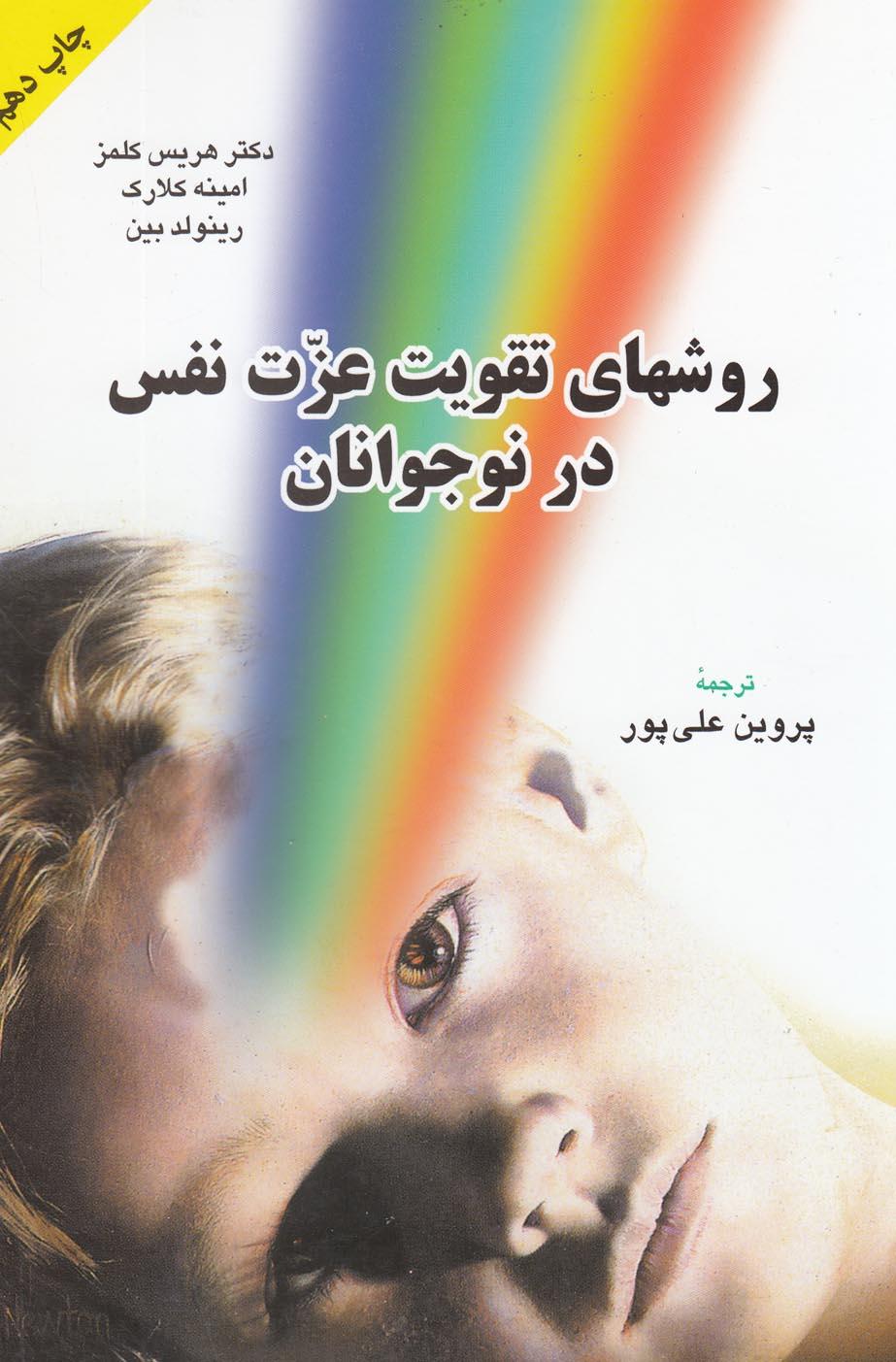 کتاب روشهای تقویت عزت نفس در نوجوانان