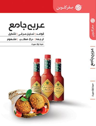 کتاب عربی جامع