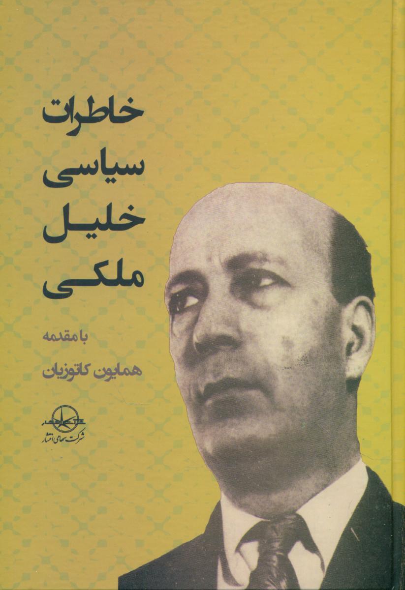 کتاب خاطرات سیاسی خلیل ملکی