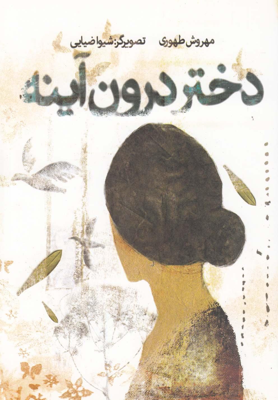 کتاب دختر درون آینه