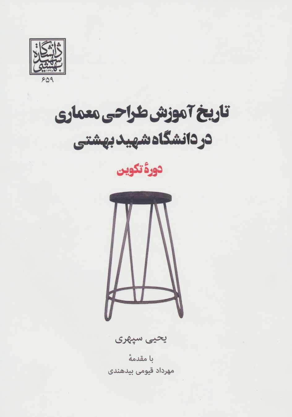 کتاب تاریخ آموزش طراحی معماری در دانشگاه شهید بهشتی دوره تکوین