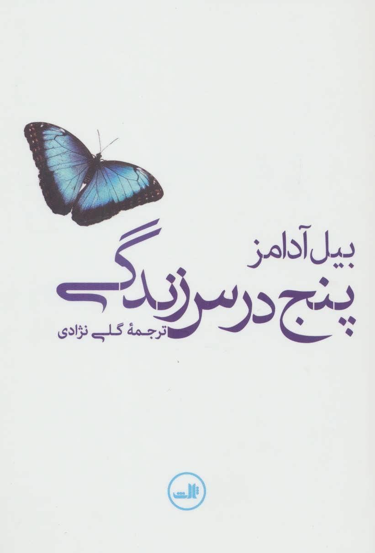 کتاب پنج درس زندگی