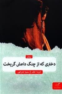 کتاب دختری که از چنگ داعش گریخت