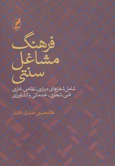 کتاب فرهنگ مشاغل سنتی
