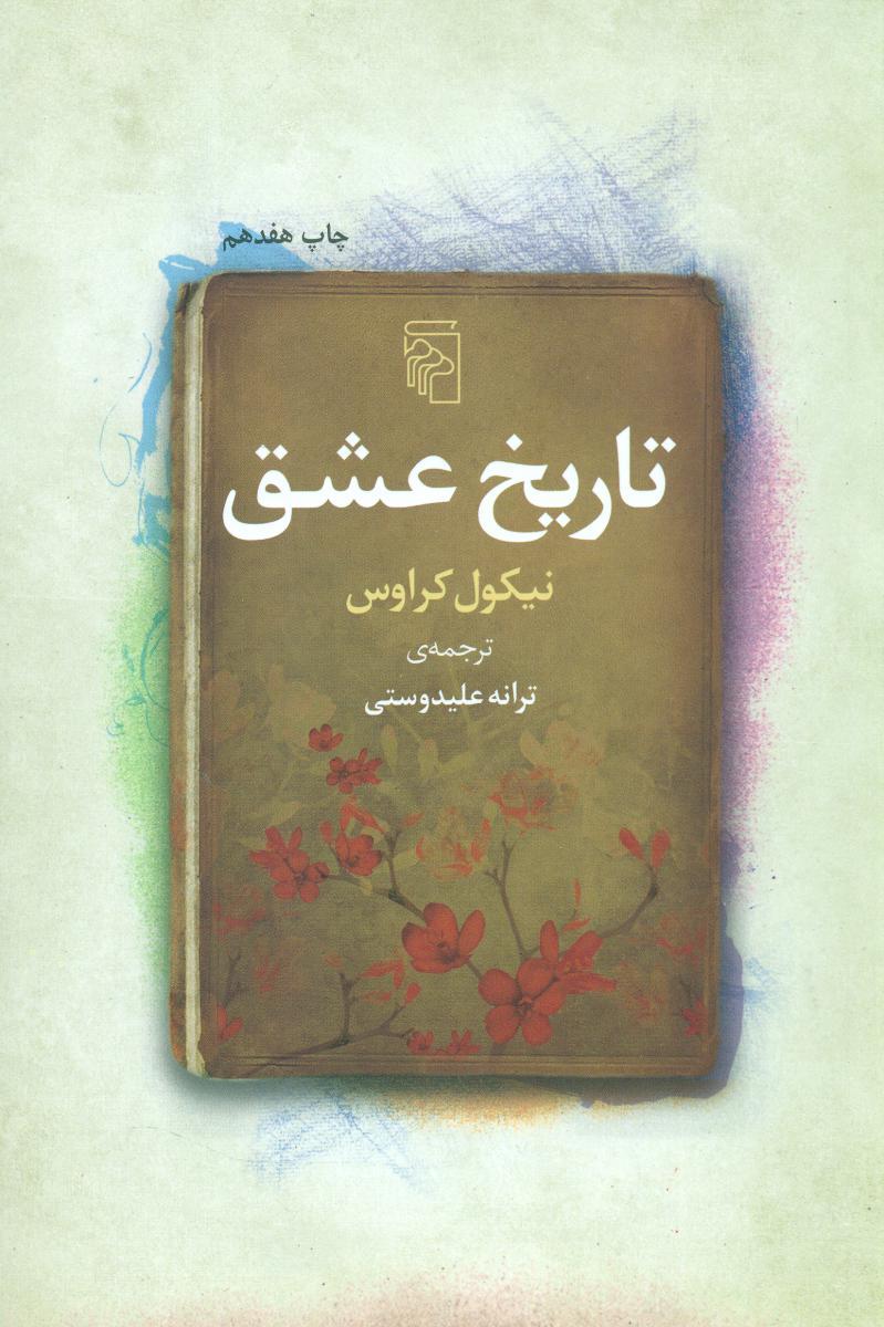 کتاب تاریخ عشق