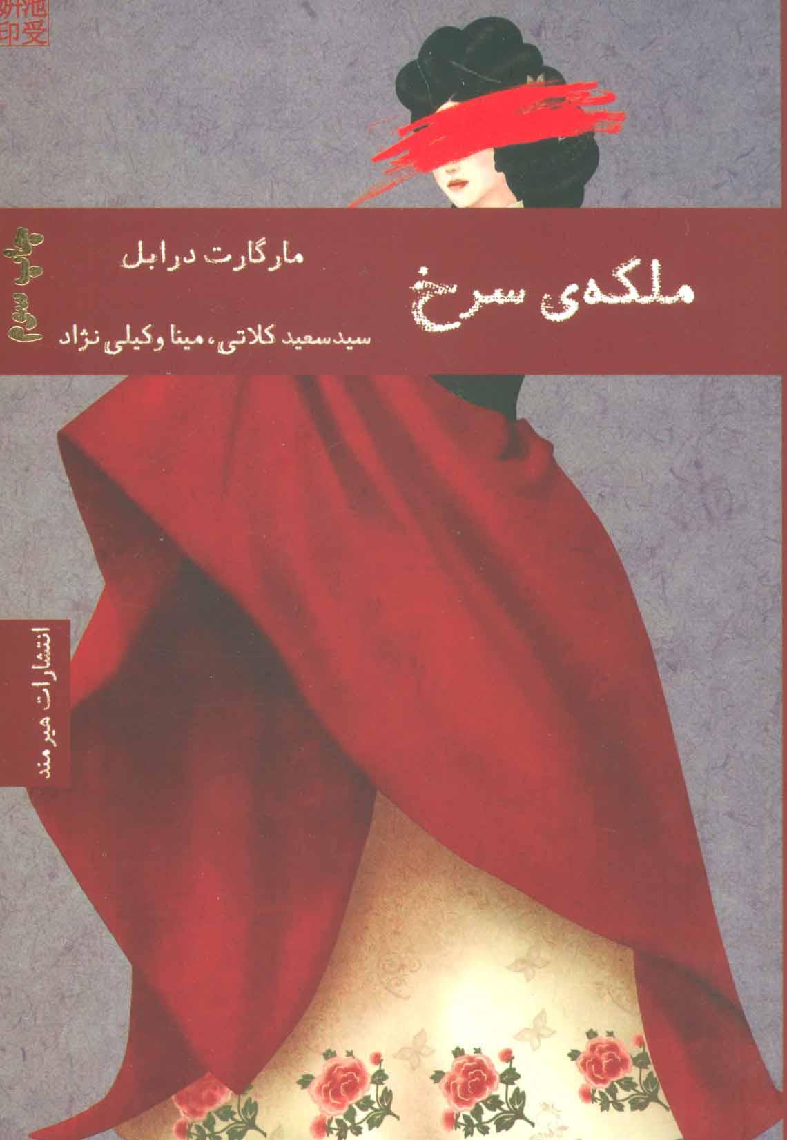 کتاب ملکهٔ سرخ