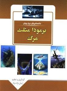 کتاب برمودا مثلث مرگ