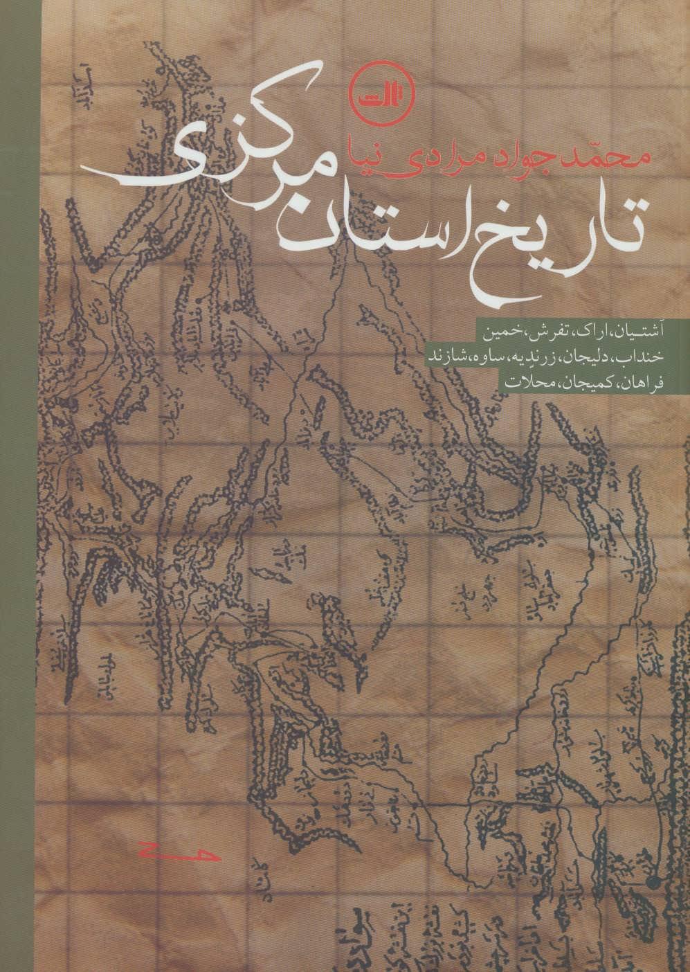 کتاب تاریخ استان مرکزی