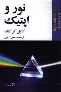 کتاب نور و اپتیک