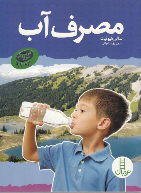 کتاب مصرف آب