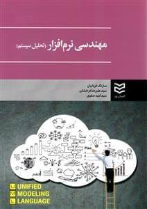 کتاب مهندسی نرمافزار (تحلیل سیستم) UML