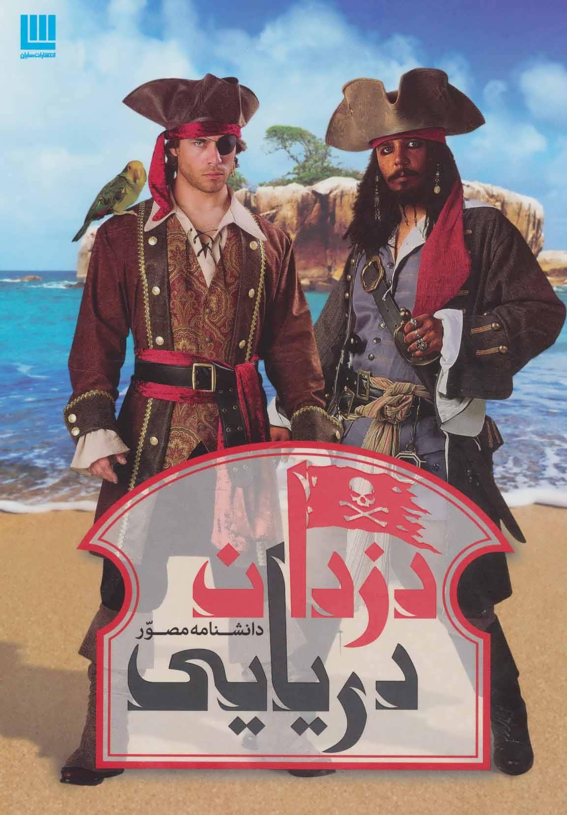 کتاب دانشنامه مصور دزدان دریایی