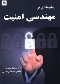 کتاب مقدمهای بر مهندسی امنیت