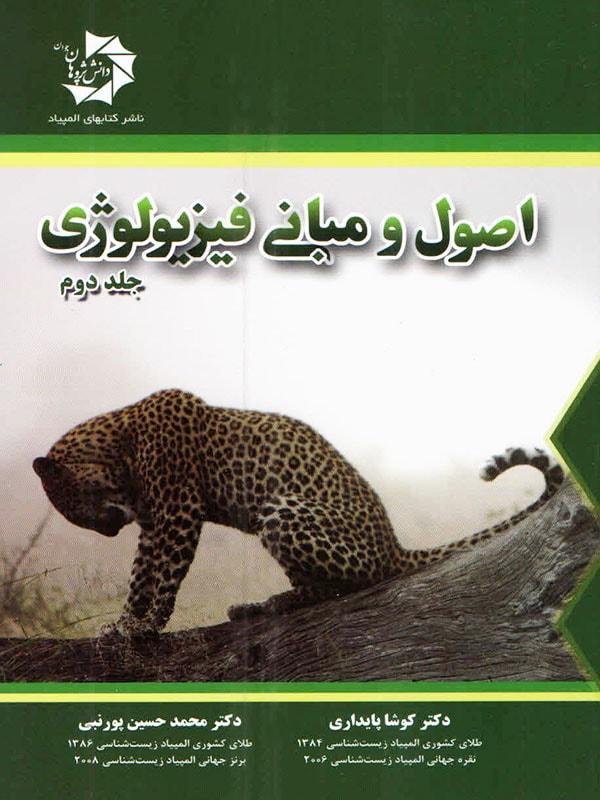 کتاب اصول و مبانی فیزیولوژی جلد دوم