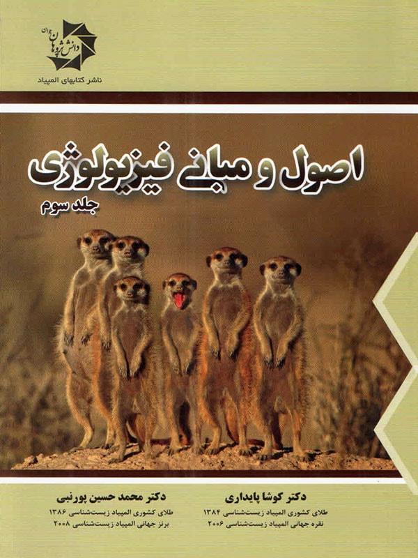 کتاب اصول و مبانی فیزیولوژی جلد سوم