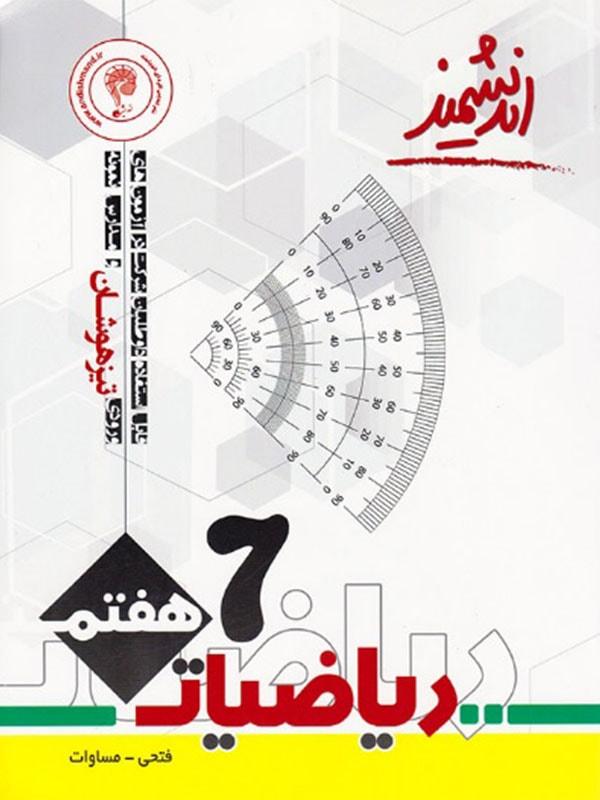 کتاب ریاضی هفتم تیزهوشان