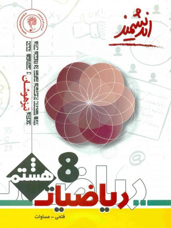 کتاب ریاضی هشتم تیزهوشان