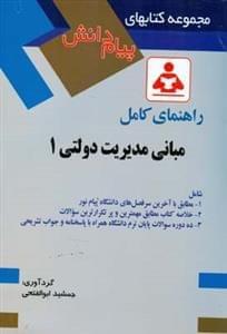 کتاب راهنمای کامل مبانی مدیریت دولتی ۱ بر اساس کتاب طاهره فیضی