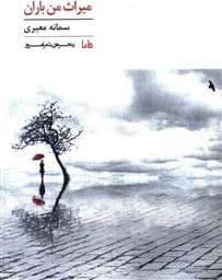 کتاب میراث من باران