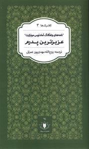 کتاب عزیزترین پدرم