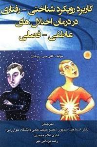 کتاب کاربرد رویکرد شناختی- رفتاری در درمان اختلالهای عاطفی- فصلی