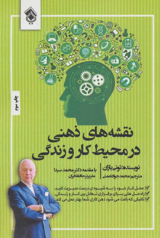 کتاب نقشههای ذهنی در محیط کار و زندگی