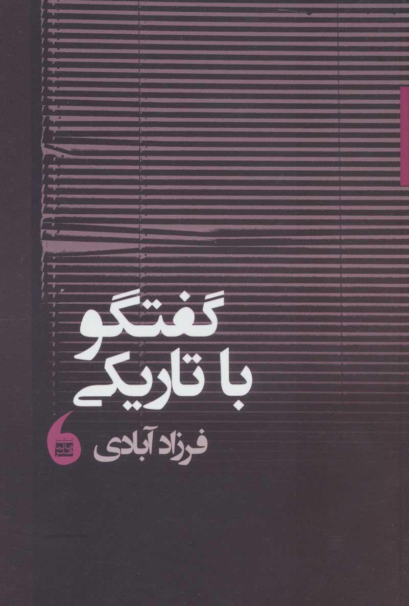 کتاب گفتگو با تاریکی