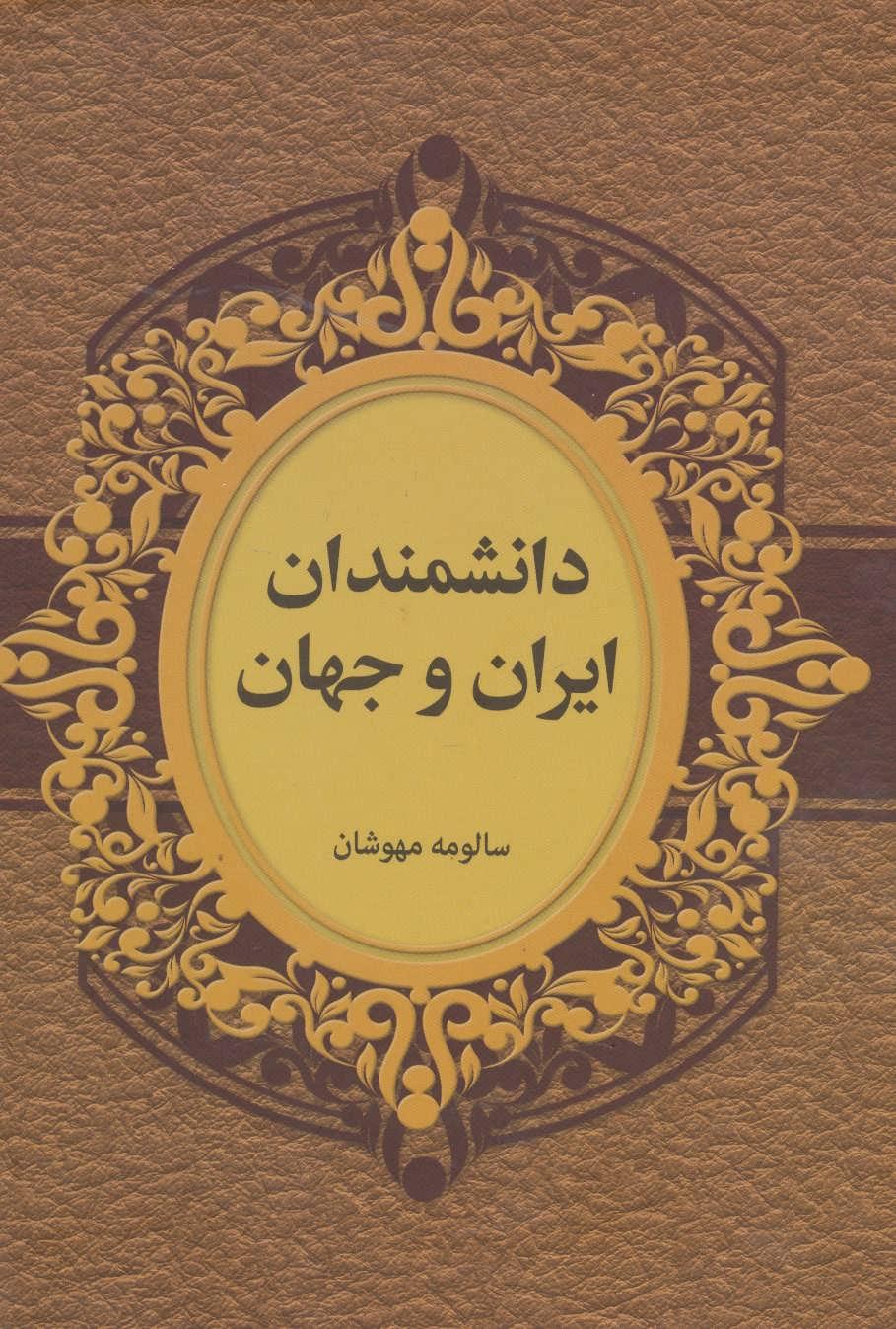 کتاب دانشمندان ایران و جهان