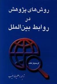 کتاب روشهای پژوهش در روابط بینالملل