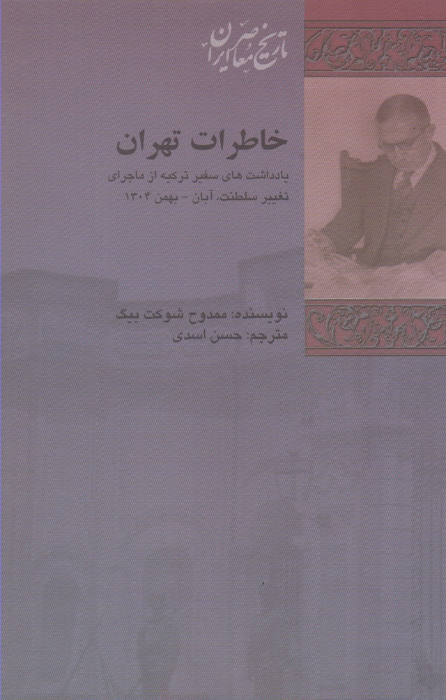 کتاب خاطرات تهران