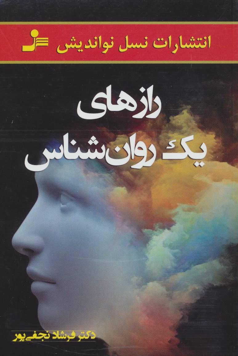 کتاب رازهای یک روانشناس