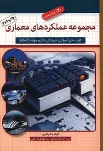 کتاب مجموعه عملکردهای معماری