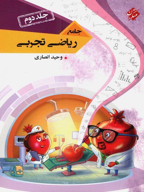 کتاب ریاضی تجربی جامع کنکور جلد دوم