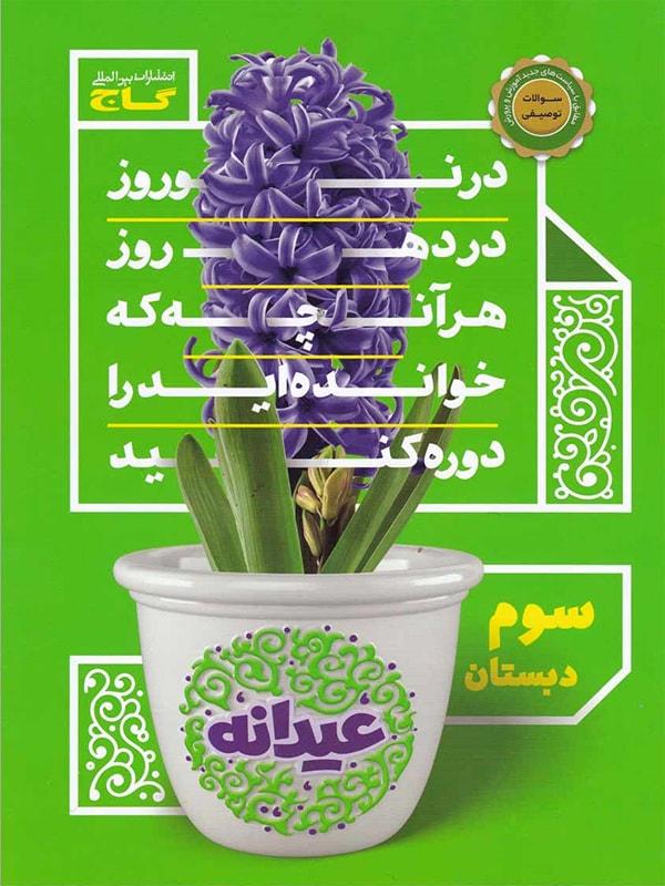 کتاب عیدانه سوم ابتدایی