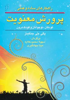 کتاب پرورش معنویت در کودکان، نوجوانان و کودک درون