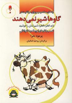 کتاب گاوها شیر نمیدهند