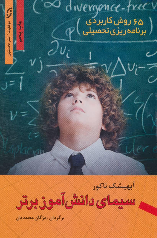 کتاب سیمای دانشآموز برتر
